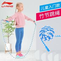 LI-NING李宁竹节跳绳 儿童小学生幼儿园初学专用可调节专业软珠节绳子