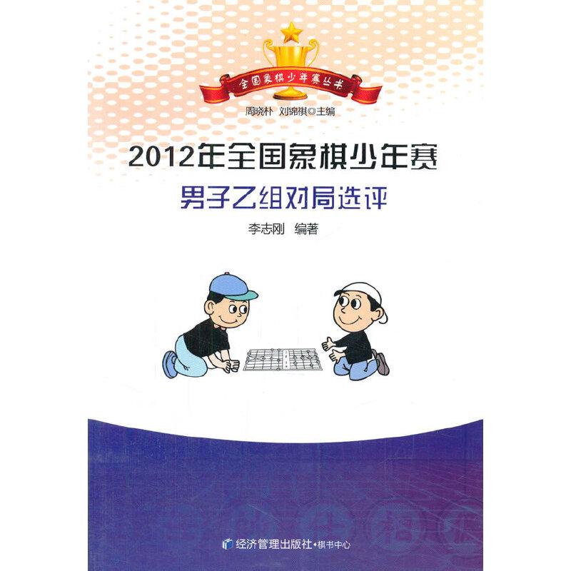2012年全国象棋少年赛男子乙组对局选评