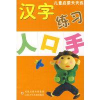 儿童启蒙天天练:汉字练习