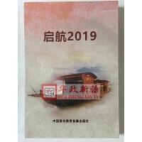 正版 【9张DVD包邮】启航2019两会学习讲座 DVD盒装光盘(共9张) 中国青年教育音像出版社