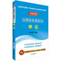 中公天津公务员考试用书 2019天津市公务员录用考试教材 申论1本 天津市考公务员用书