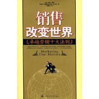 销售改变世界(美)康利,(美)菲什曼,闫鲜宁中国人民大学出版社9787300092645