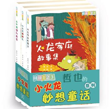阅读123:哲也的小火龙妙想童话系列(全3册)