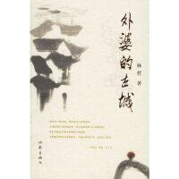 【新书店正版】外婆的古城林哲作家出版社9787506336857