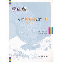 标准韩国语教程3(中级上)
