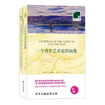 一个青年艺术家的画像(pdf+txt+epub+azw3+mobi电子书在线阅读下载)