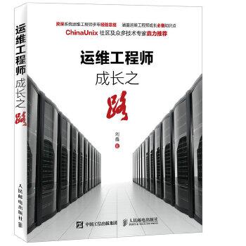 运维工程师成长之路(pdf+txt+epub+azw3+mobi电子书在线阅读下载)