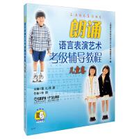 朗诵语言表演艺术考级辅导教程・儿童卷附DVD