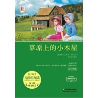 新课标经典必读青少版*草原上的小木屋