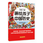 画给孩子的中国历史:五代乱世(为孩子画一本生动有趣严谨的历史书,让孩子在故事的海洋里撷取流传千年的大智慧)