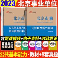 中公2021北京事业单位考试 2021年北京市事业单位考试用书2本公共基本综合能力测验教材历年真题试卷 北京市直事业编制