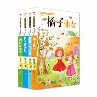 汤素兰注音童话系列(全四册)作家签名本
