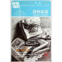 美术高考扫雷系列―静物素描