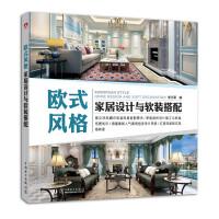 欧式风格家居设计与软装搭配