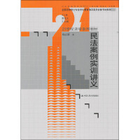 民法案例实训讲义 中国人民大学出版社