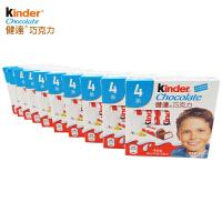 【包邮】费列罗(FERRERO)健达kinder牛奶夹心巧克力 T4*10小盒 盒装