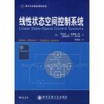 线性状态空间控制系统(国外名校最新教材精选)