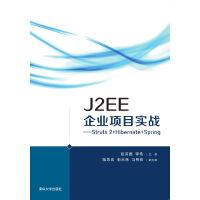 J2EE企业项目实战――Struts2+Hibernate+Spring