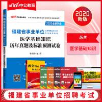 中公教育2020福建省事业单位考试:医学基础知识历年真题及标准预测试卷(全新升级)