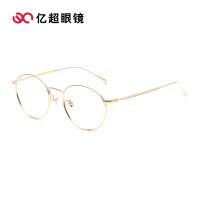 亿超 近视眼镜框男女款时尚文艺范纯钛圆框休闲百搭光学眼镜架可配镜FB6167