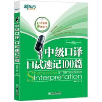[包邮]中级口译口试速记100篇(附MP3光盘)汪亮【新东方专营店】