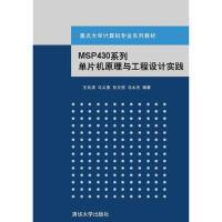 【旧书二手书8成新】MSP430系列单片机原理与工程设计实践(重点大学计算机专业系列教材) 王兆滨 978730237