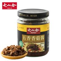 大山合香菇酱210g*2五香麻辣香辣酱拌饭酱拌面酱调味品酱料下饭菜