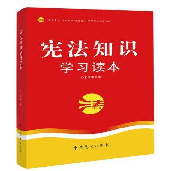 《宪法知识》学习读本(2015修订版)