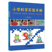 小学科学实验手册(三年级上下册)