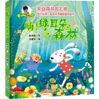 来自森林的礼物・宝贝的第一套森林系暖阳童话绘本:嗨!绿耳朵森林