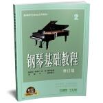 钢琴基础教程2 修订版 有声音乐系列图书