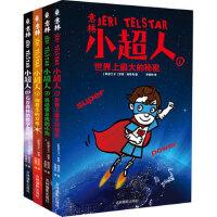 (现货)意林小超人系列套装