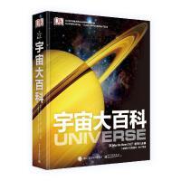 DK宇宙大百科 精装 儿童太空百科全书6-14-18岁 关于揭秘宇宙太空的书 儿童太空书籍宇宙大百科的奥秘 星空天文书