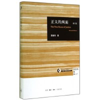 正义的两面(修订版)(精)/三联哈佛燕京学术丛书