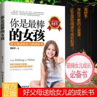 你是最棒的女孩 周舒予北京理工大学出版社9787568205917