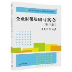 企业财税基础与实务(第三版)