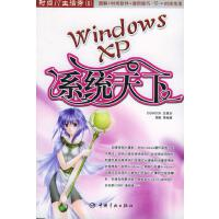 Windows XP:系统天下――时尚IT生活秀;8 周舰 等编著 中国宇航出版社【正版书】