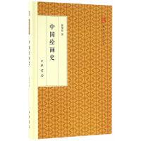 中国绘画史(跟大师学国学・精装版)