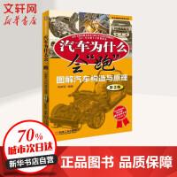 """汽车为什么会""""跑"""":图解汽车构造与原理(第2版) 陈新亚"""