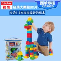 MEGA BLOKS费雪美高80粒积木大颗粒益智拼插幼婴儿童积木玩具礼物