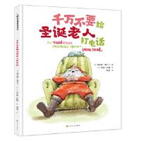 千万不要给圣诞老人打电话 [法] 西尔维・米什兰 上海文化出版社 9787553517995