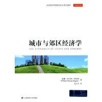 城市与郊区经济学(引进版)