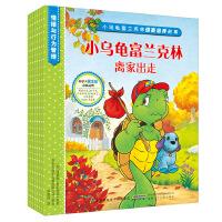 小乌龟富兰克林情商培养故事・情绪与行为管理系列(套装共8册)