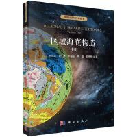 区域海底构造(中册)