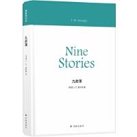 塞林格作品:九故事