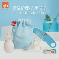gb好孩子婴儿护理套装4件套新生儿梳子吸鼻器指甲剪剪刀安全卫生
