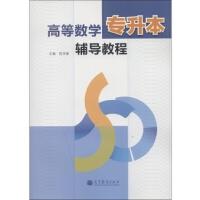 高等数学专升本辅导教程 陈笑缘 9787040367423 高等教育出版社教材系列