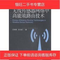 【二手旧书8成新】无线传感器网络中高能效路由技术 9787562944720