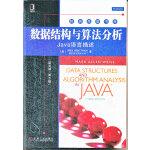 数据结构与算法分析--Java语言描述(英文版・第3版)(国外数据结构与算法分析方面的经典教材)
