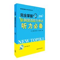 完全掌握新韩国语能力考试听力必备初级(新韩国语能力考试系列丛书)